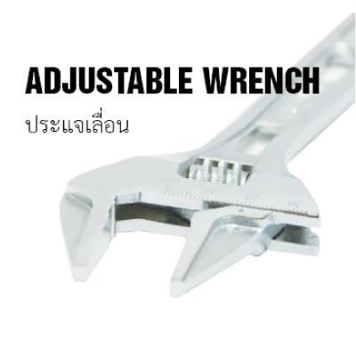 Adjustable Wrench เครื่องมือช่างประแจเลื่อน