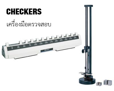 Checker เครื่องมือตรวจสอบ