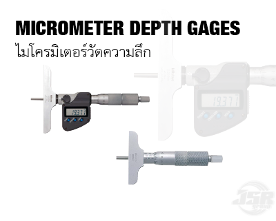 Micrometer Depth Gages