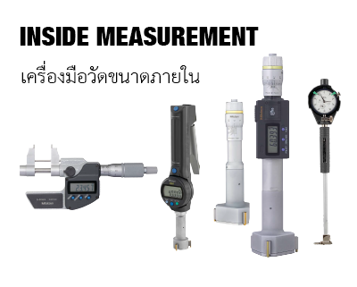 Inside Measurement