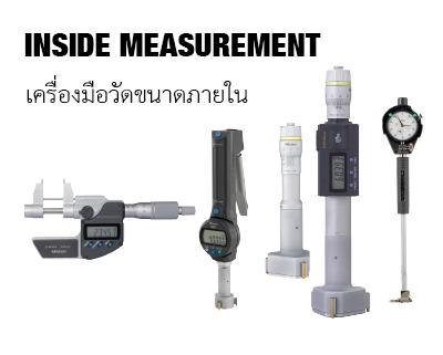 Inside Measurement