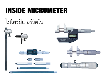 Inside Micrometer ไมโครมิเตอร์วัดใน