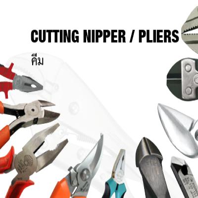 CUTTING NIPPER-PLIERS-คีม