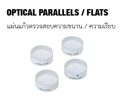 Optical Parallels - Flats