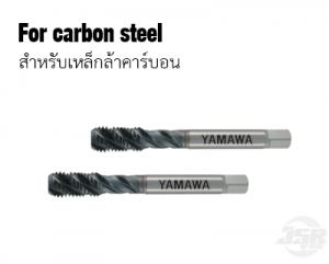 Spiral Fluted Tap for carbon steel