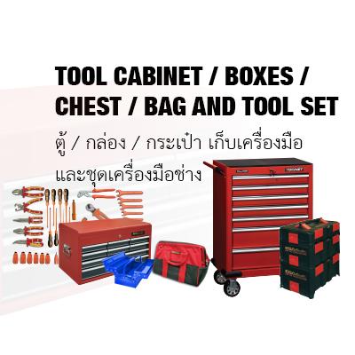 TOOL CABINET / BOX / CHEST / BAG and TOOL SET ตู้ / กล่อง / กระเป๋า เก็บเครื่องมือ และชุดเครื่องมือช่าง
