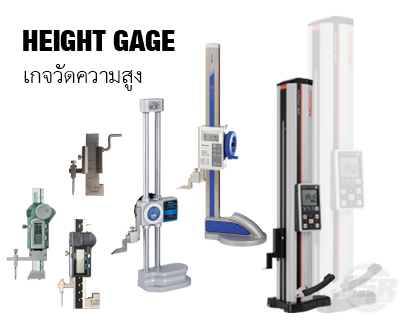 Height-gages