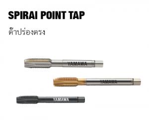 Spiral point tap yamawa