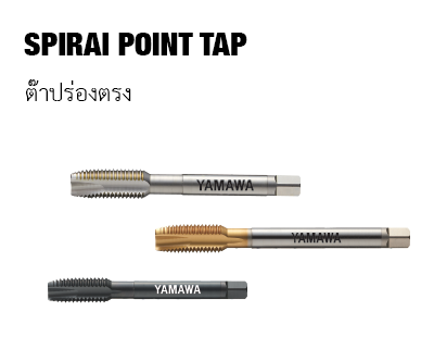 Spiral point tap yamawa