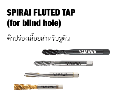 Spiral Fluted Tap for blind hole