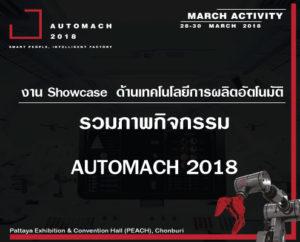 AUTOMACH 2018