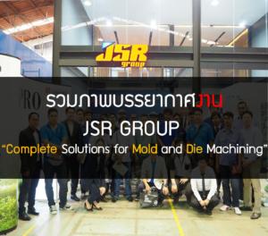 jsr group สัมนา 28.3.62