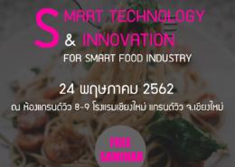 SMART Technology & Innovation for Smart Food Industry