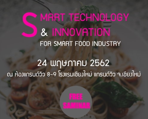 SMART Technology & Innovation for Smart Food Industry