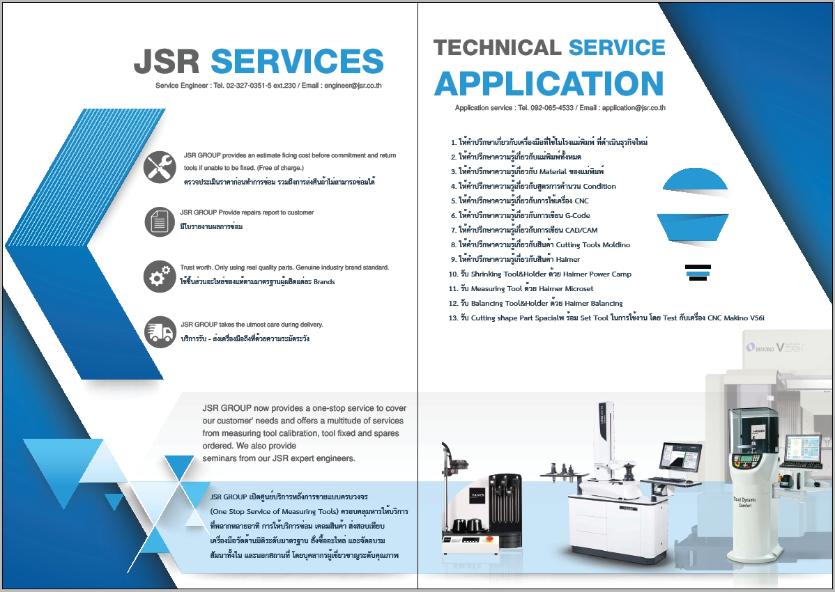 application service