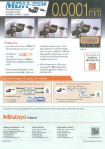 micrometer mdh-25m
