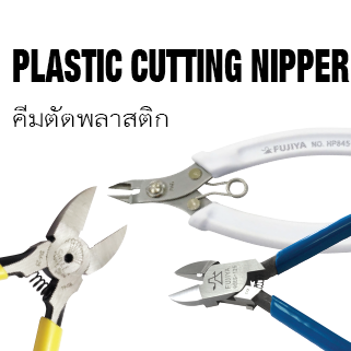 PLASTIC CUTTING NIPPER