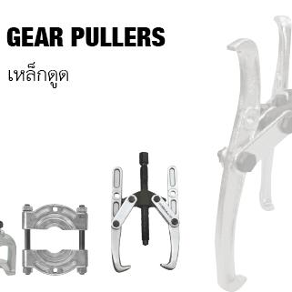 Gear Puller เครื่องมือช่างเหล็กดูด