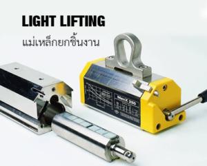 Light-Lifting