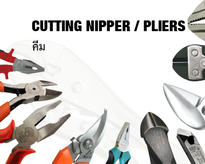 CUTTING NIPPER PLIERS