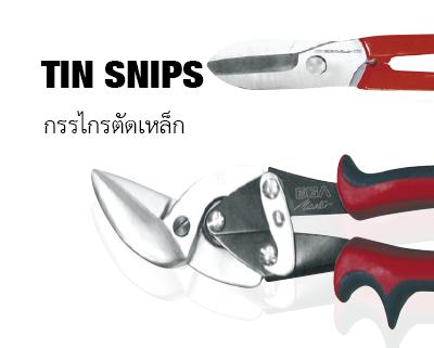 TIN SNIPS กรรตัดเหล็ก