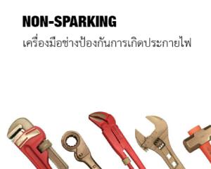 non-sparking