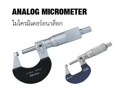 Analog Micrometer