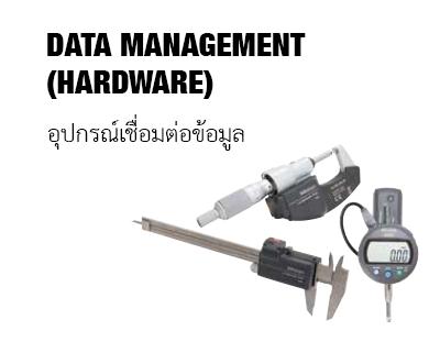 DATA MANAGEMENT (HARDWARE)