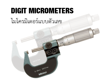 Digit Micrometer