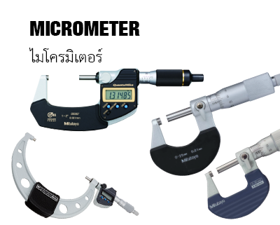 Micrometer-Catagory